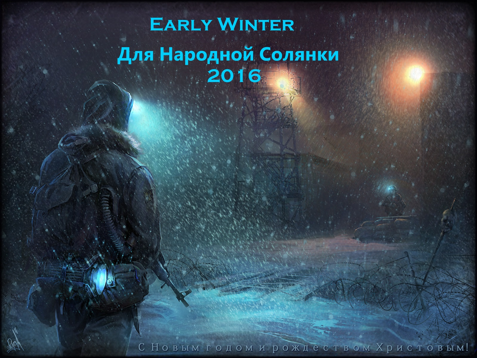 Early Winter 2016 Для Народной Солянки ОП 2